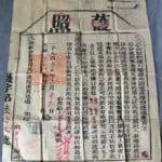 VERY RARE BRITISH PAPER PASSPORT IN CHINESE SCRIPT
