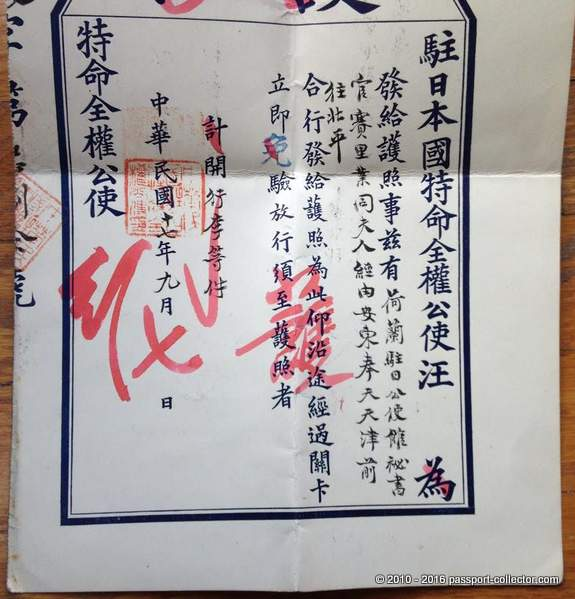 china-pp-1939