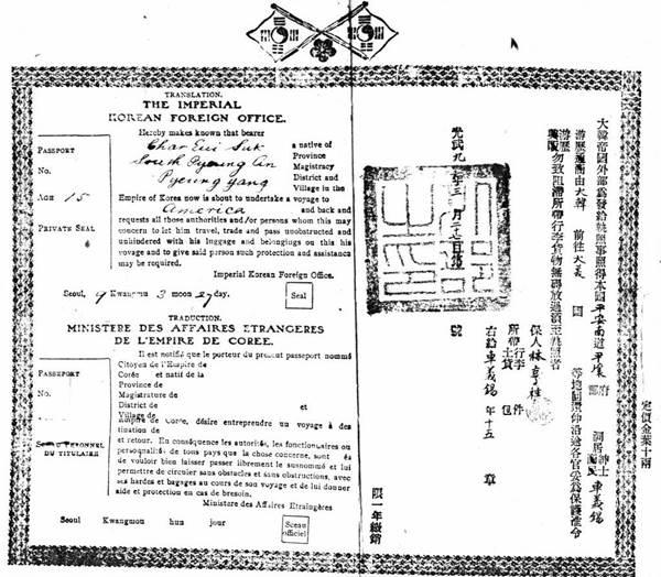 1905_imperial_korean_passport_ku_small