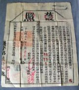 Passport issued by the British consul in Hankou for a Missionary