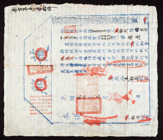 Korean passport 1894-r100