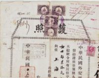 Chinese passport 1924 Russian immigration - Manschukuo