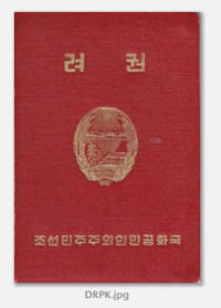 Extremely rare and early North Korean (DPRK) Passport