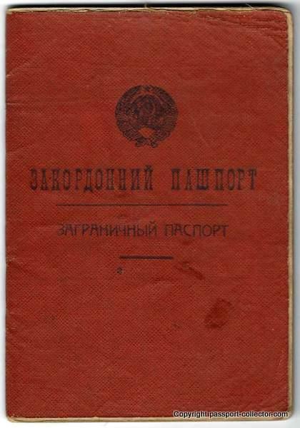 Ukrainian Soviet Republic Passport