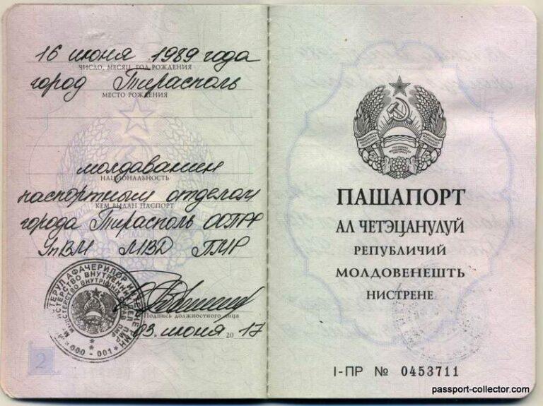 A pretty rare passport of Transnistria